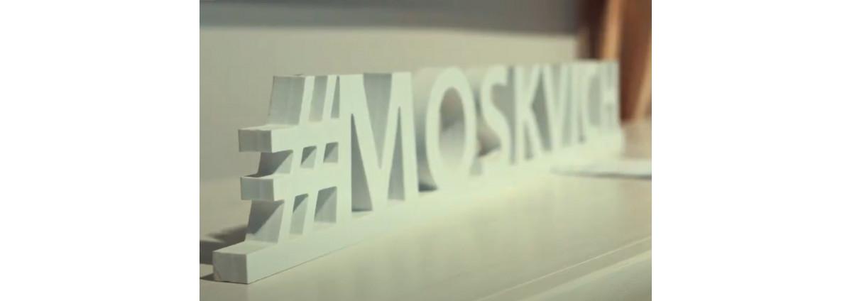 Почему Москвич?